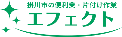掛川市の便利業・片付け作業 エフェクト