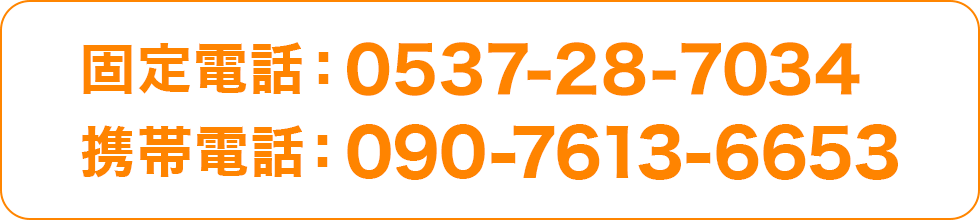 0537-54-1232